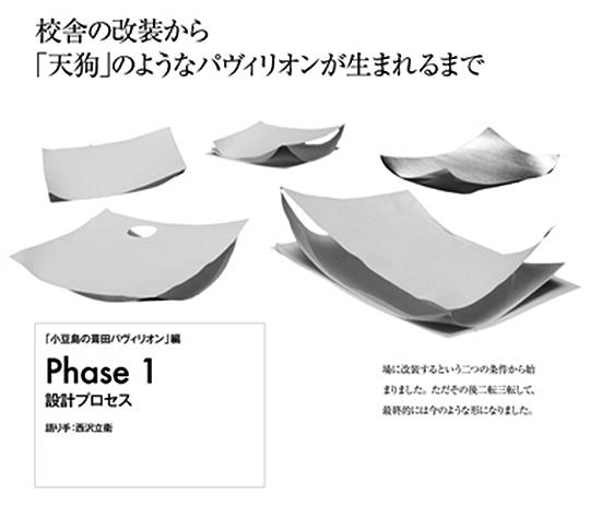 150815_RyuNishizawa_FukitaPavillion_Idea